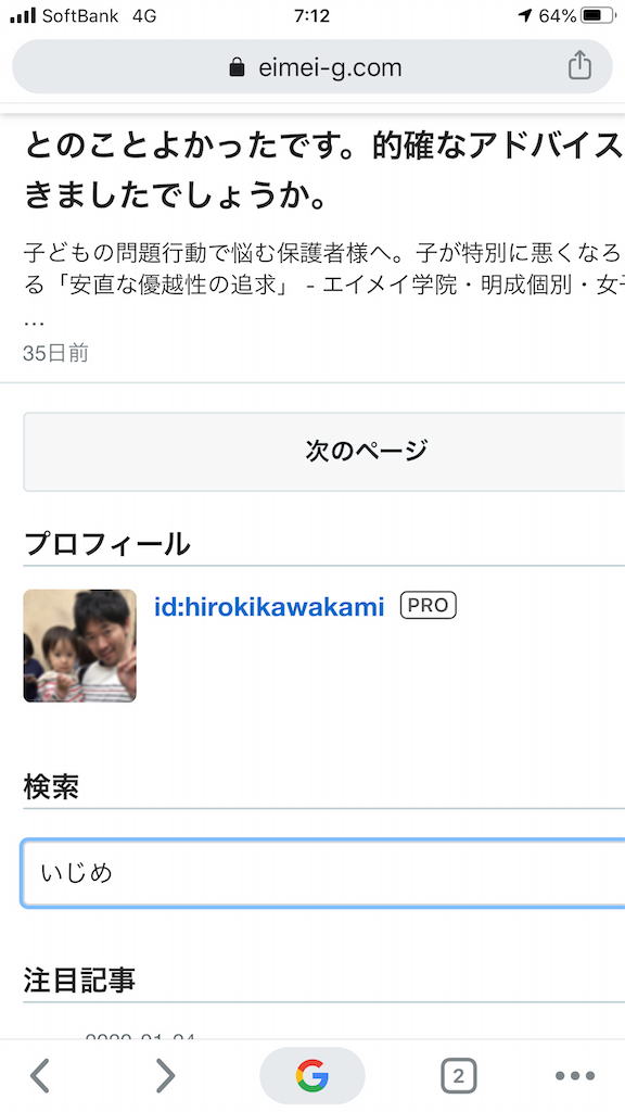 f:id:hirokikawakami:20200125071326p:image