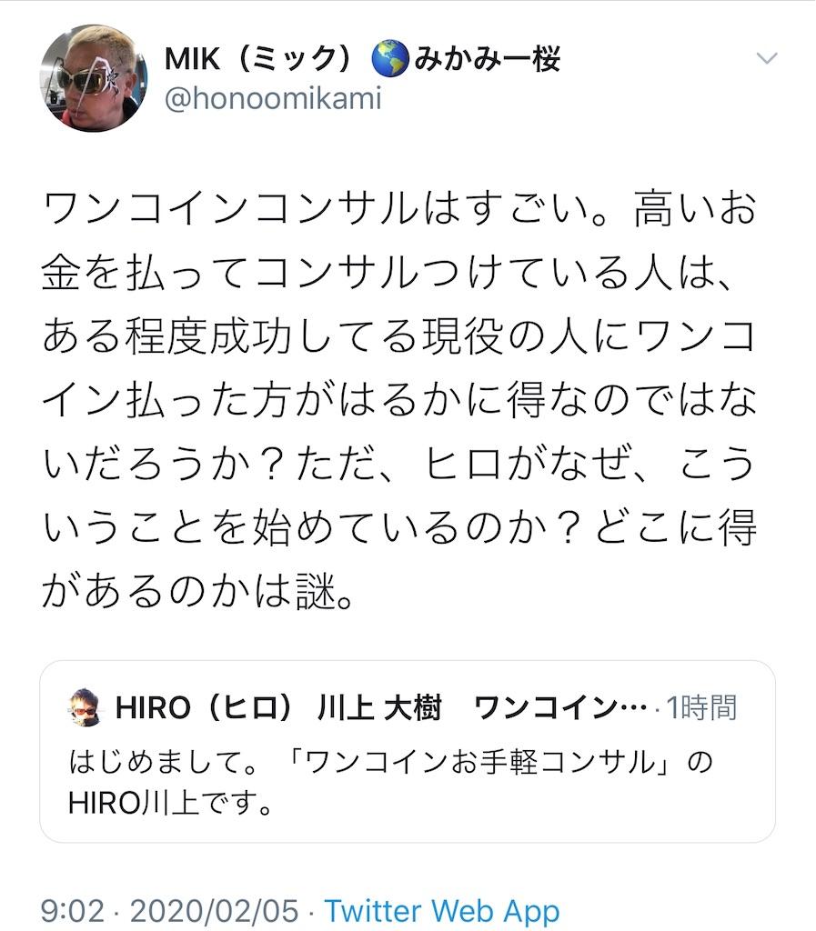 f:id:hirokikawakami:20200205101037j:image