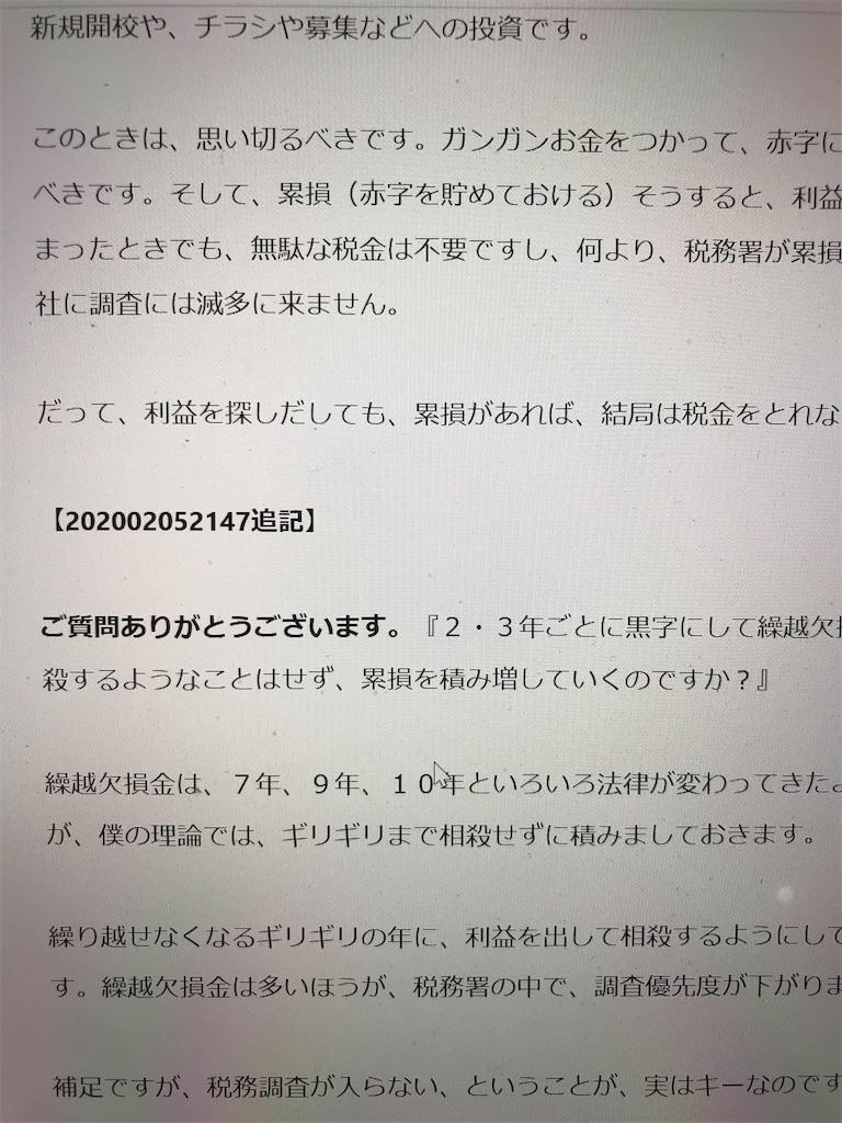 f:id:hirokikawakami:20200205221041j:image