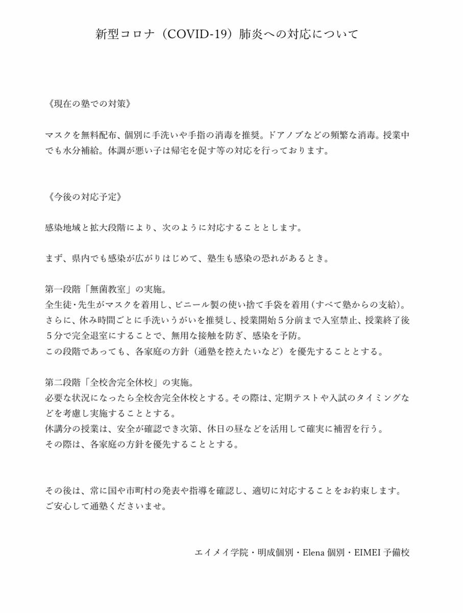 f:id:hirokikawakami:20200214151422j:plain