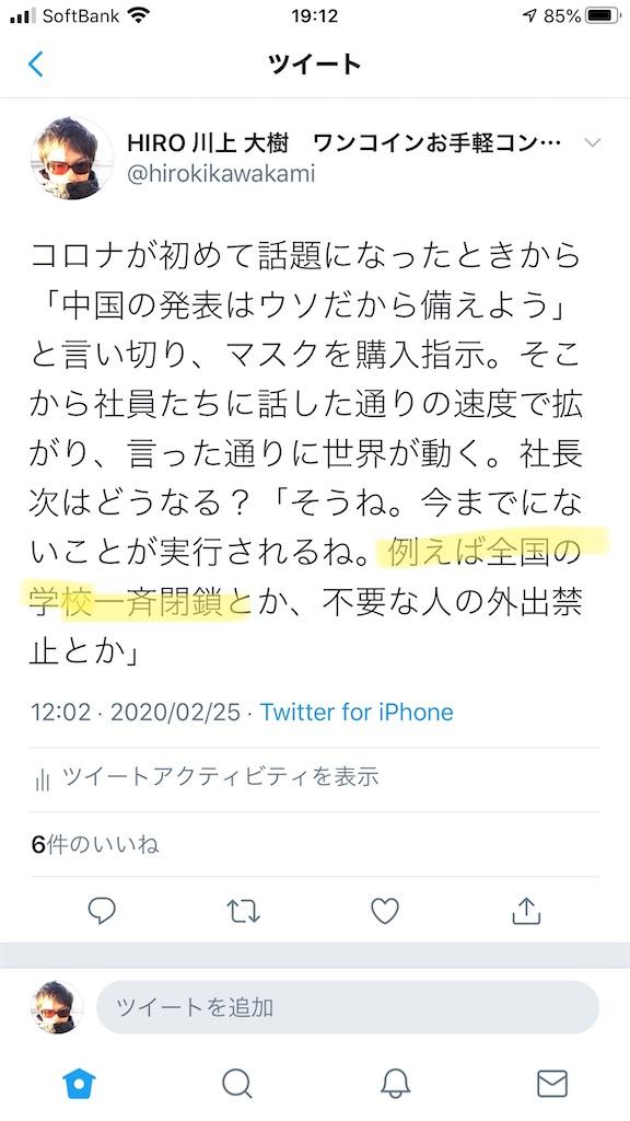 f:id:hirokikawakami:20200227191631j:image