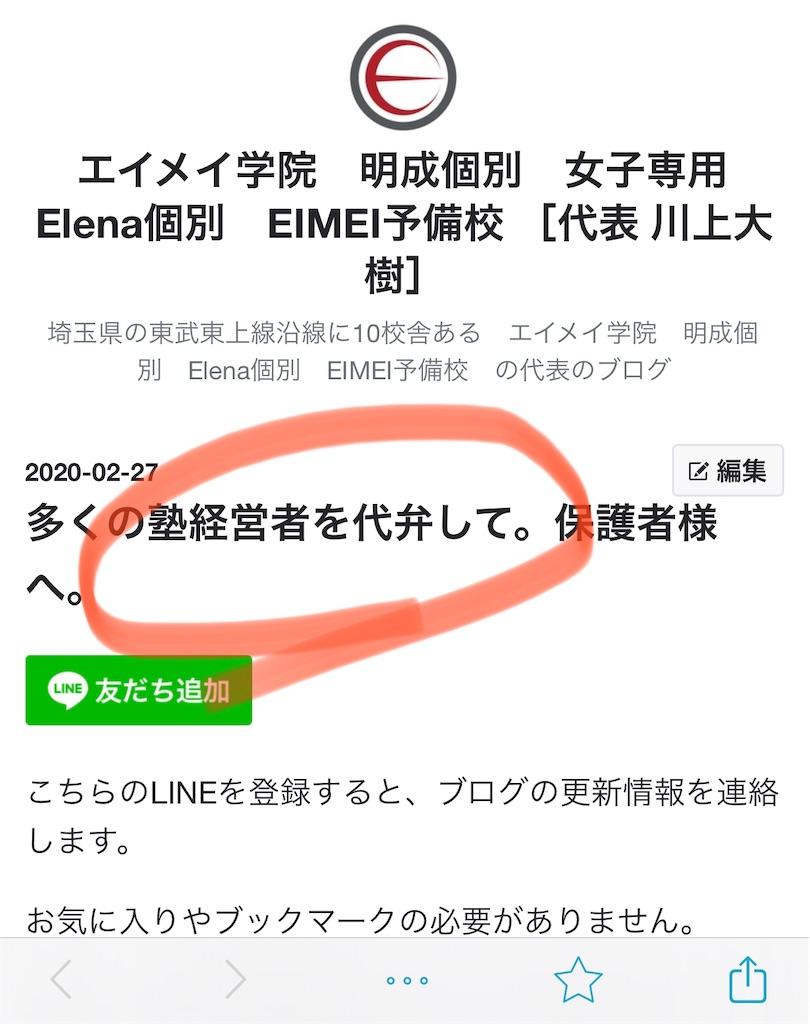 f:id:hirokikawakami:20200228175844j:image