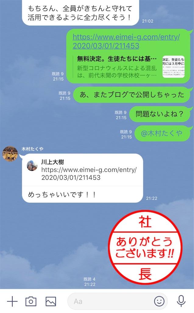 f:id:hirokikawakami:20200301212911j:image