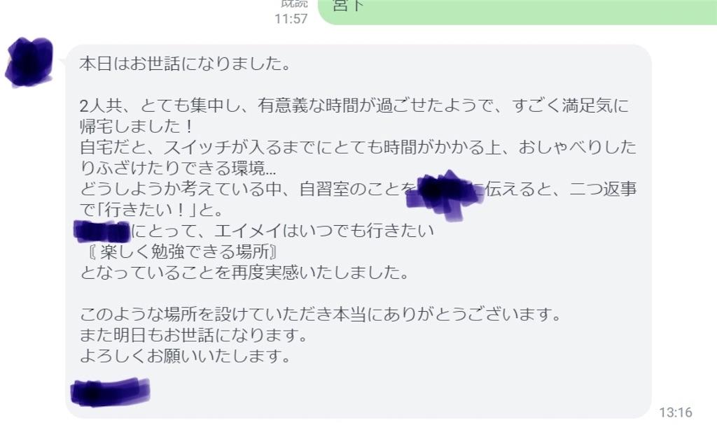 f:id:hirokikawakami:20200302142304j:image