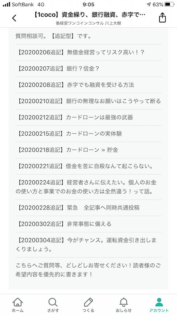 f:id:hirokikawakami:20200304112743p:image