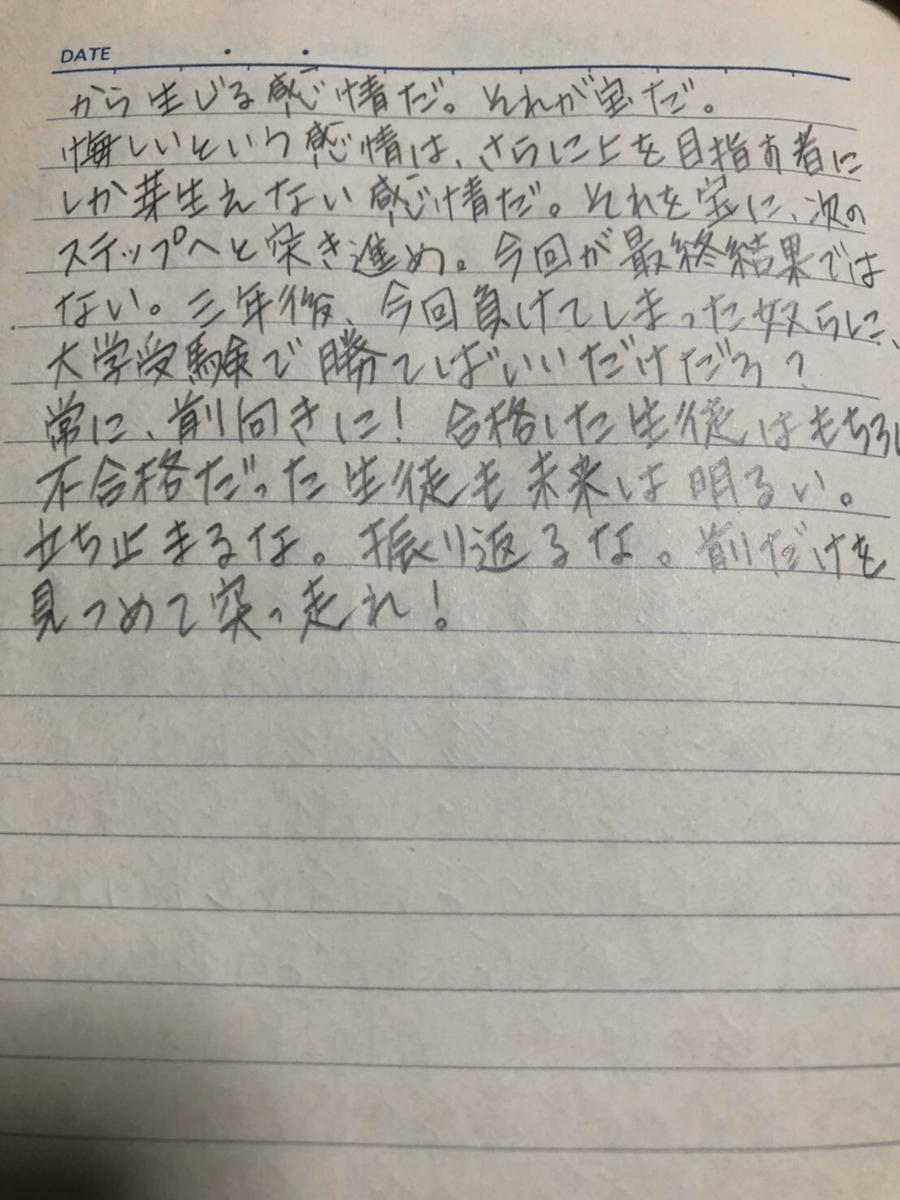 f:id:hirokikawakami:20200309084119j:plain