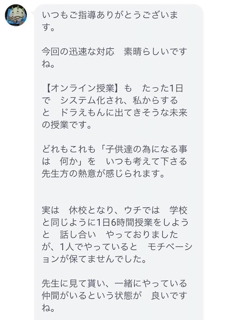 f:id:hirokikawakami:20200320000017j:image