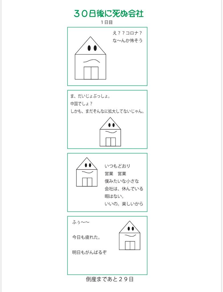 f:id:hirokikawakami:20200327101754j:image
