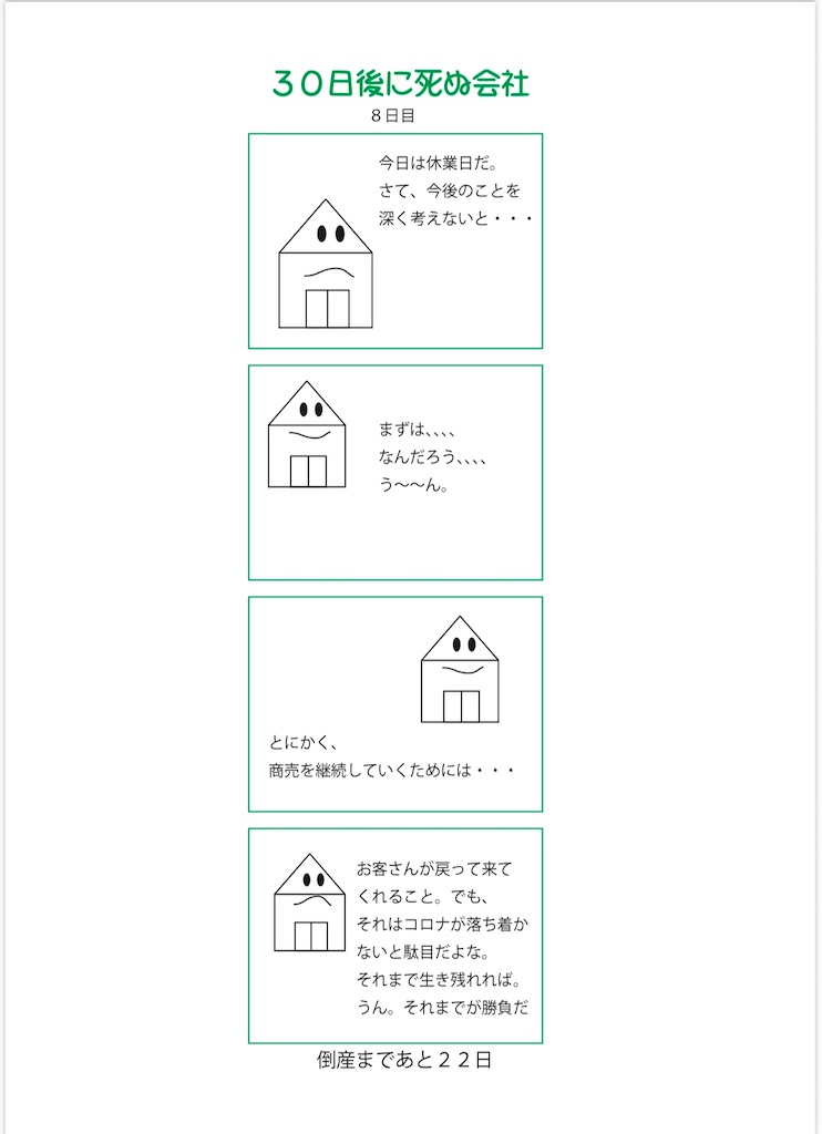f:id:hirokikawakami:20200331133233j:image