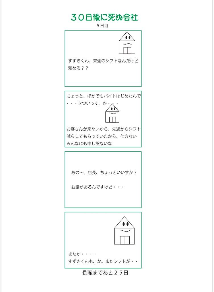 f:id:hirokikawakami:20200331133239j:image