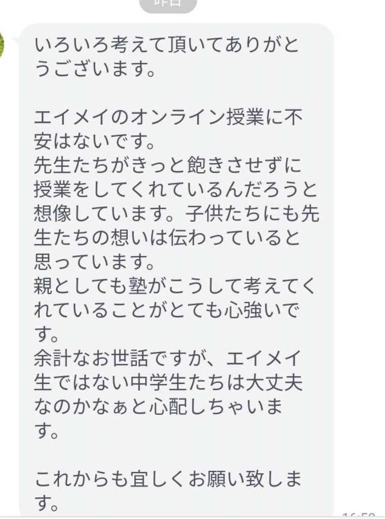 f:id:hirokikawakami:20200331162458j:image