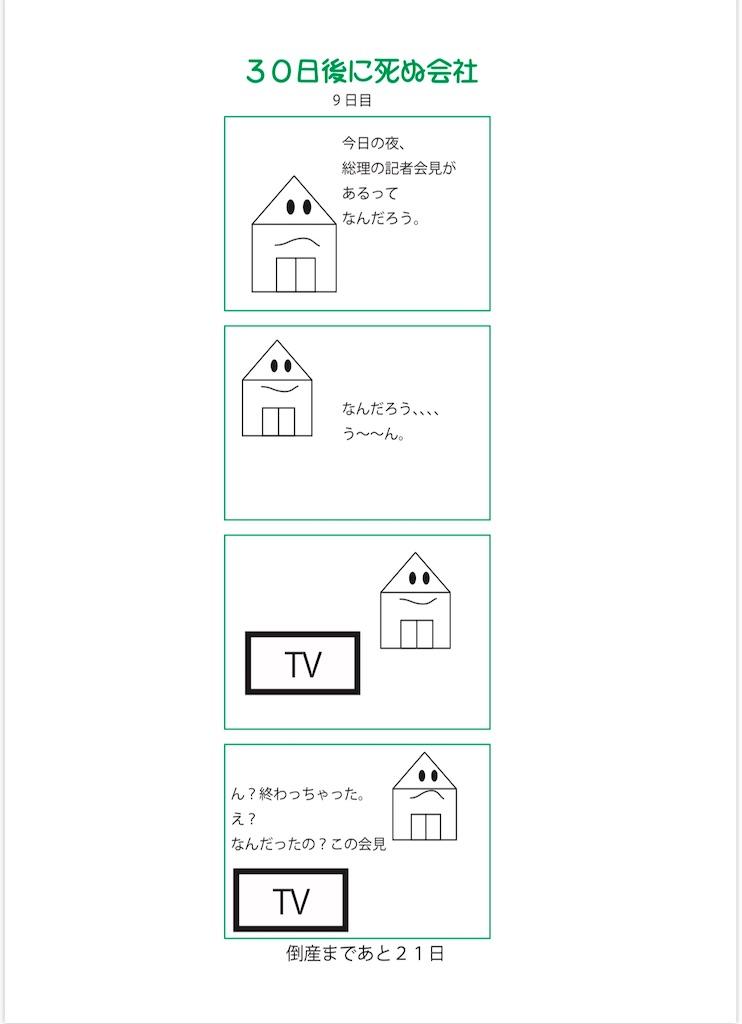 f:id:hirokikawakami:20200405110531j:image