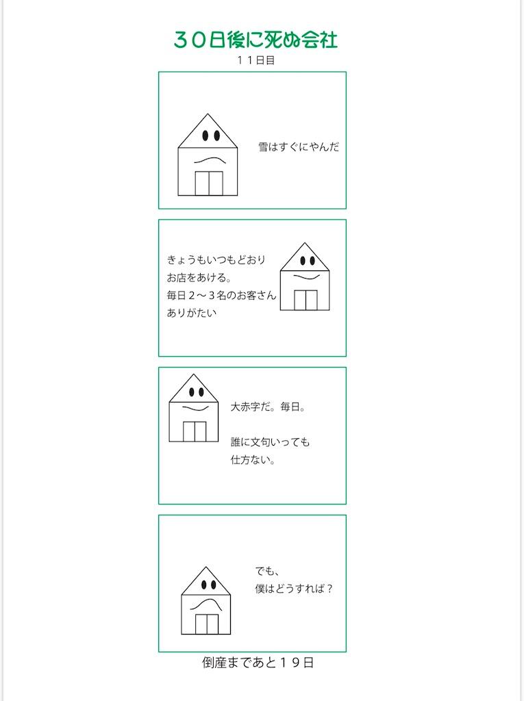 f:id:hirokikawakami:20200405110541j:image