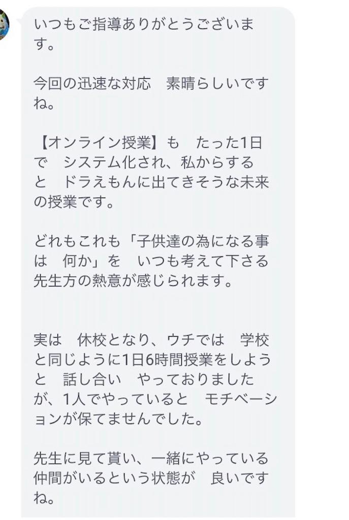 f:id:hirokikawakami:20200408174429j:image