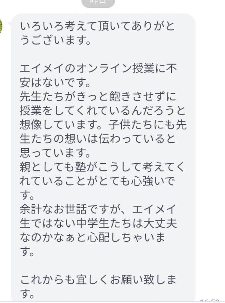 f:id:hirokikawakami:20200429162400j:image