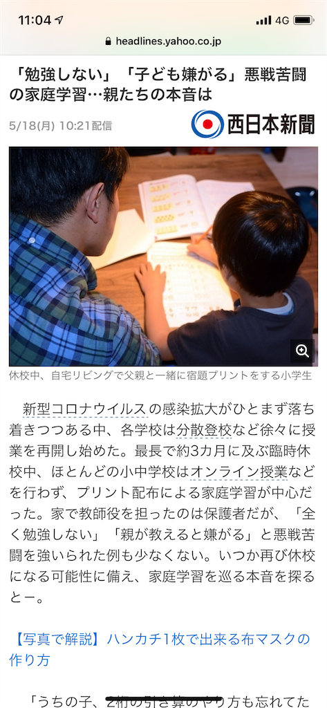 f:id:hirokikawakami:20200518110506p:image