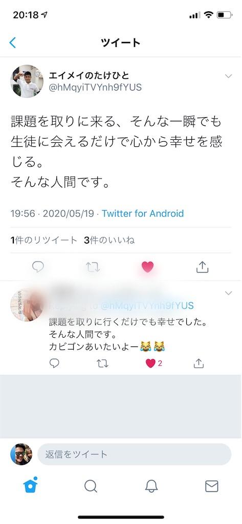 f:id:hirokikawakami:20200519202350j:image