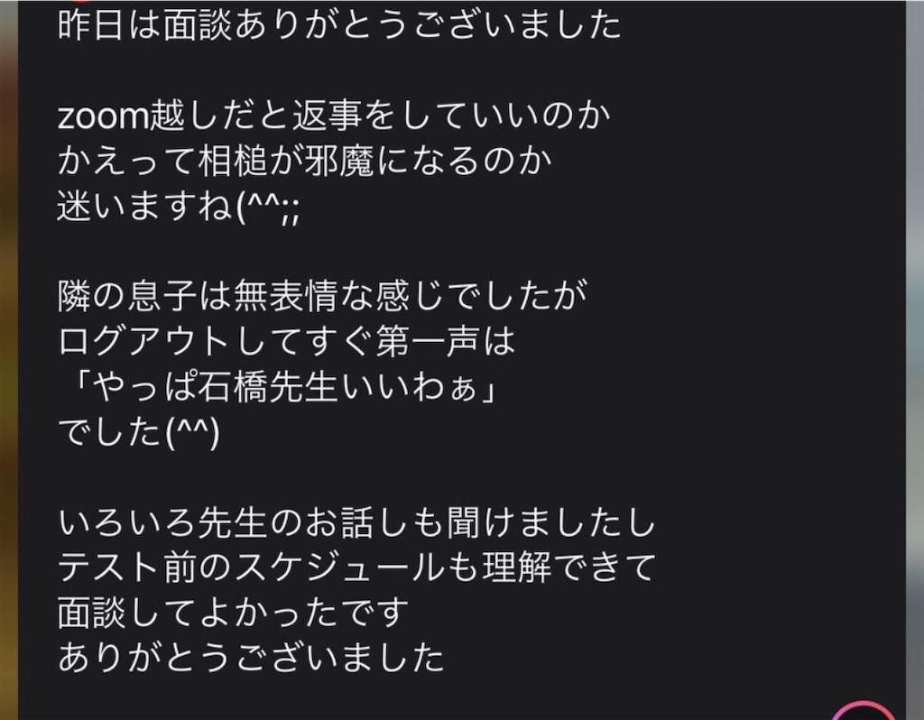 f:id:hirokikawakami:20200522213200j:image