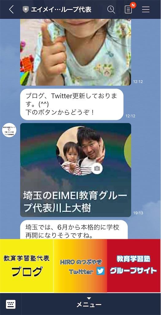 f:id:hirokikawakami:20200523200047j:image
