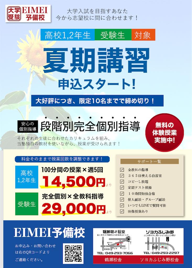 f:id:hirokikawakami:20200609115517p:image