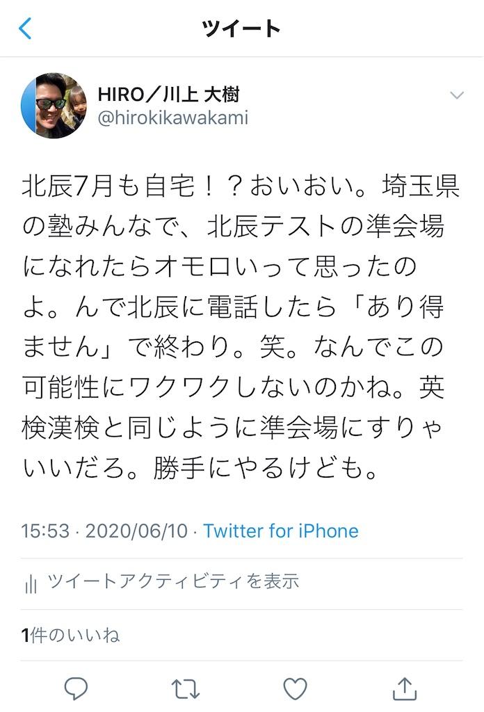 f:id:hirokikawakami:20200610160341j:image