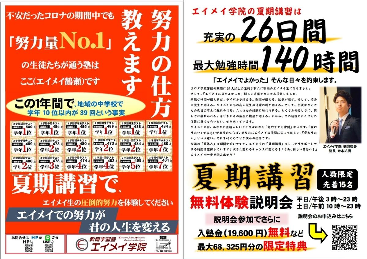f:id:hirokikawakami:20200624120740j:plain