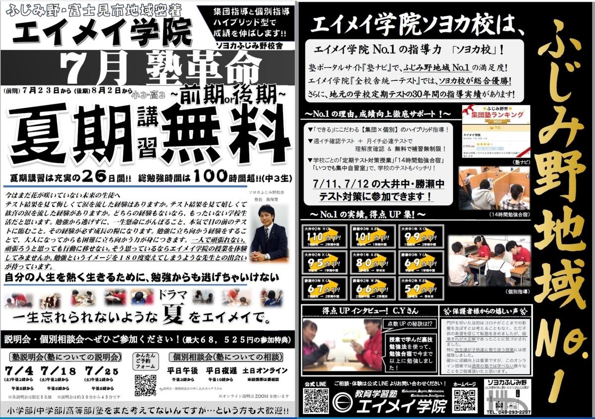 f:id:hirokikawakami:20200624120826j:plain
