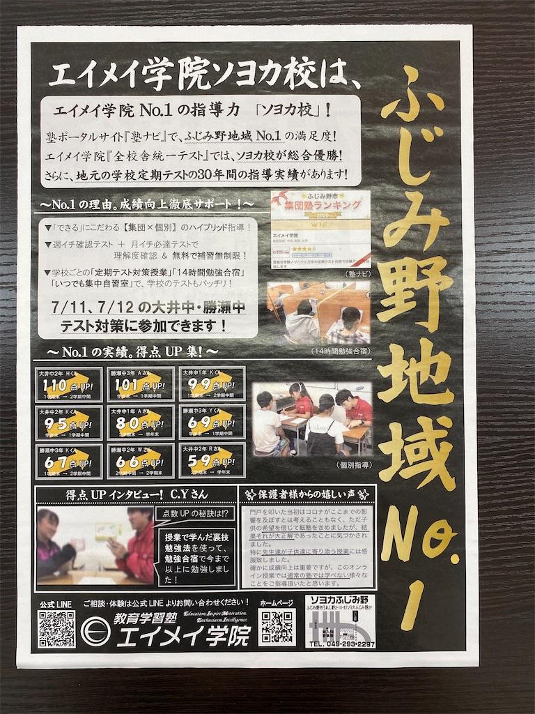 f:id:hirokikawakami:20200629161711j:image