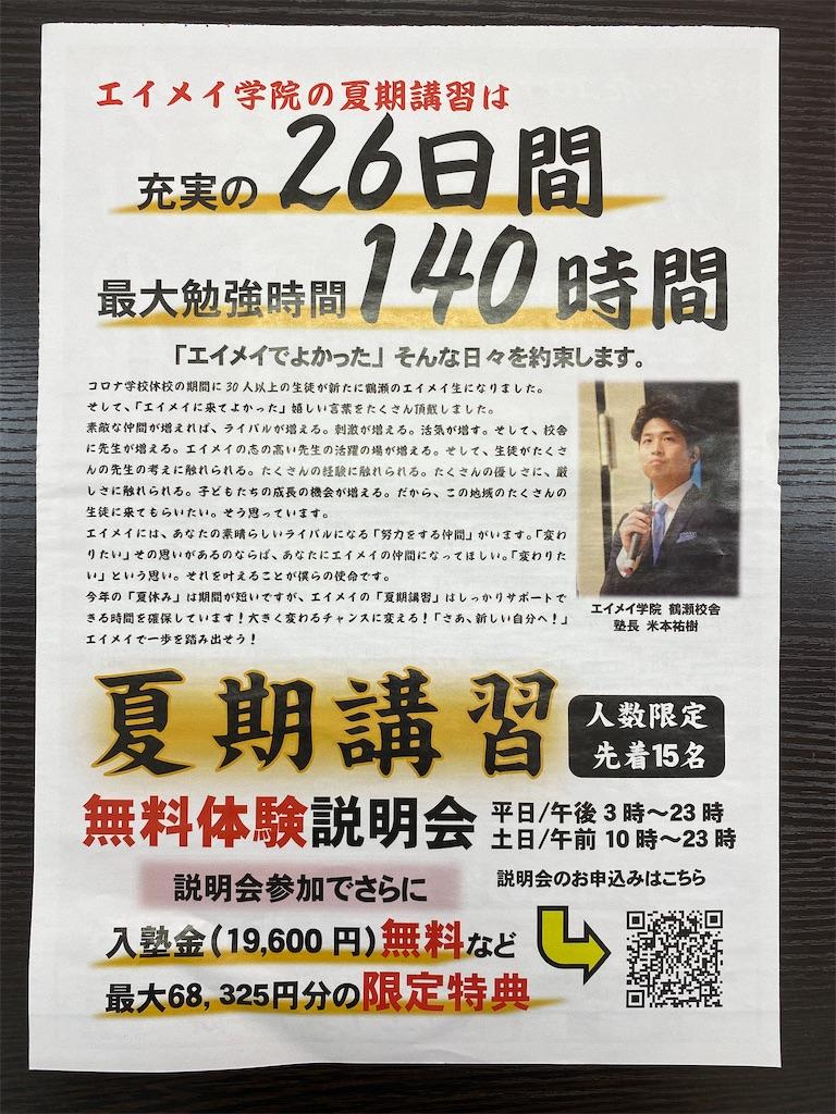 f:id:hirokikawakami:20200629161715j:image
