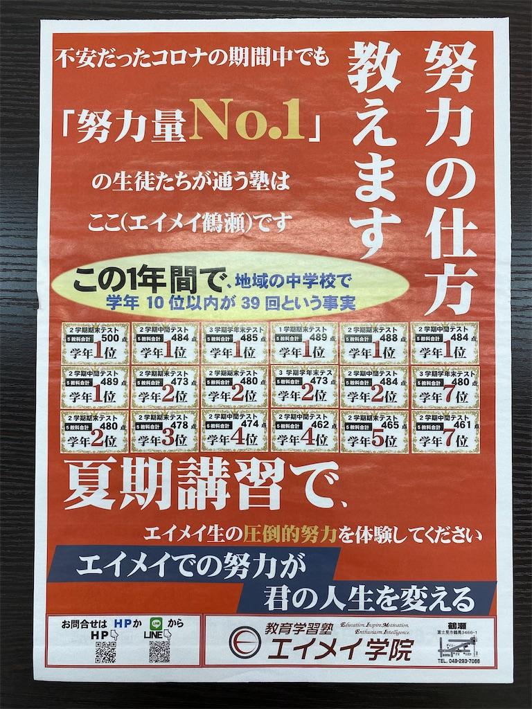 f:id:hirokikawakami:20200629161728j:image