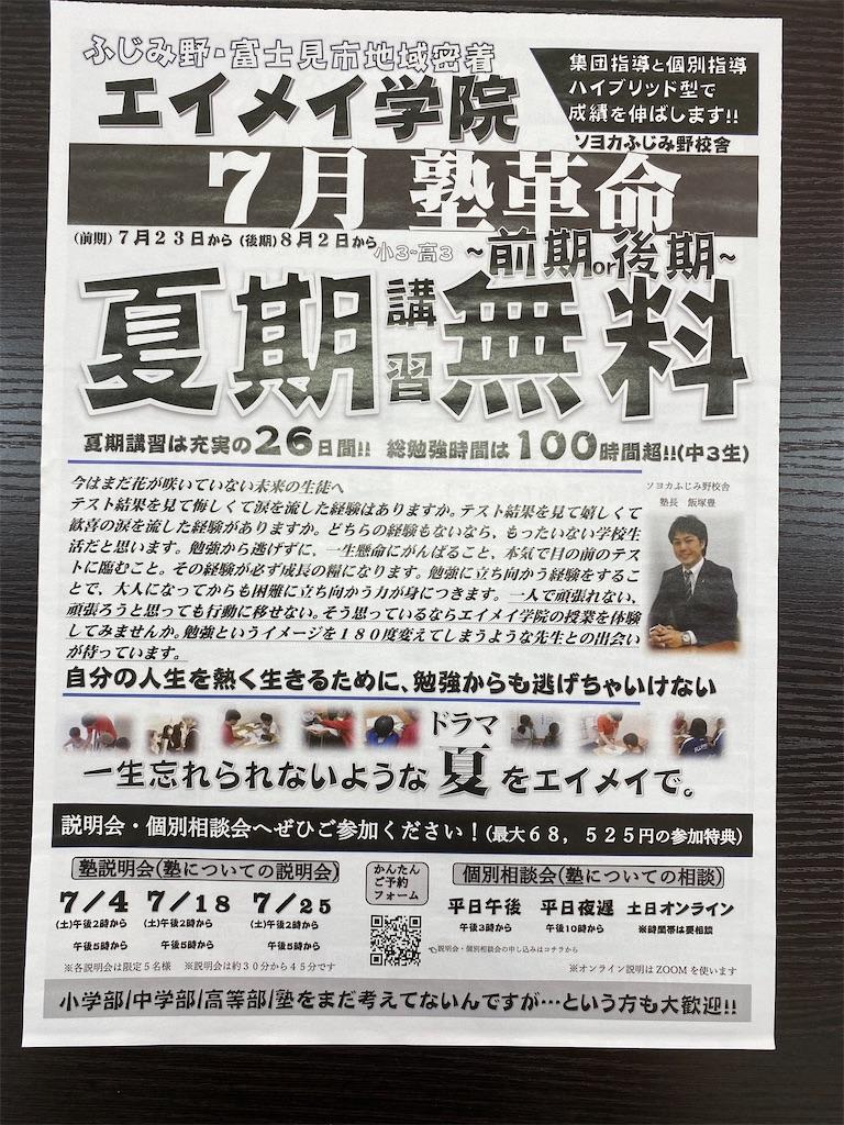 f:id:hirokikawakami:20200629161732j:image