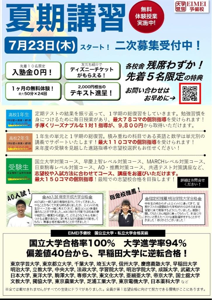 f:id:hirokikawakami:20200721083348j:image