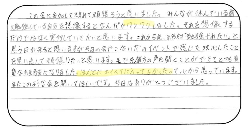 f:id:hirokikawakami:20200727061217j:image