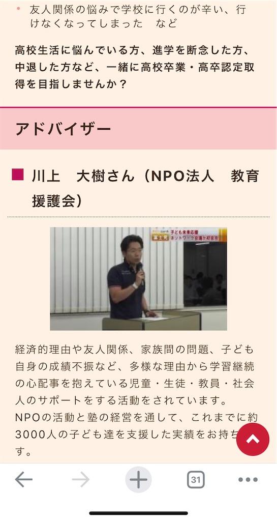 f:id:hirokikawakami:20200828181054j:image