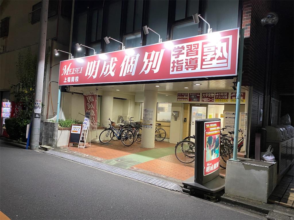 f:id:hirokikawakami:20200910195308j:image
