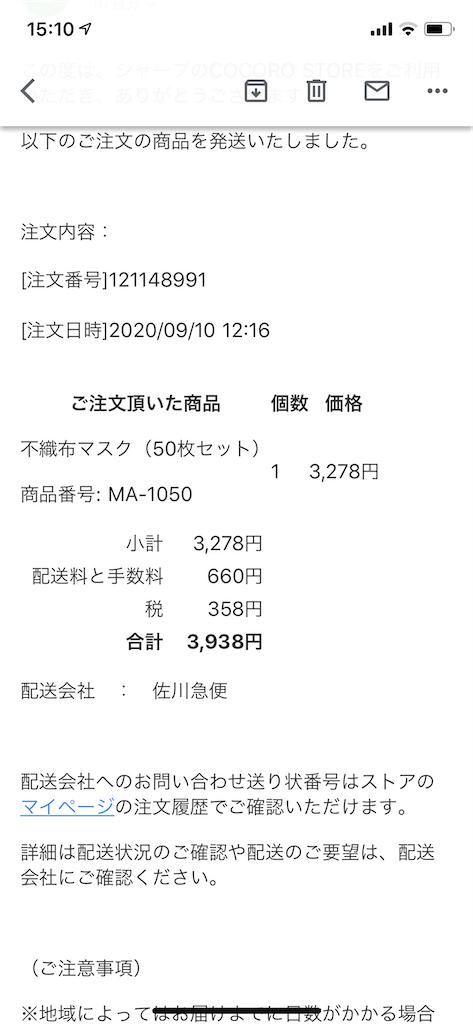 f:id:hirokikawakami:20200915151056p:image