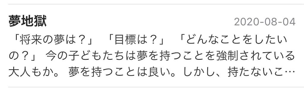f:id:hirokikawakami:20200929111542j:image