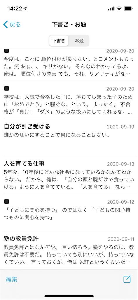 f:id:hirokikawakami:20201001142238p:image