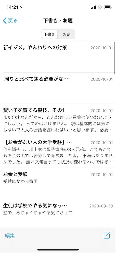 f:id:hirokikawakami:20201001142252p:image