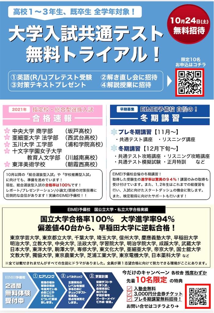 f:id:hirokikawakami:20201010132717j:image