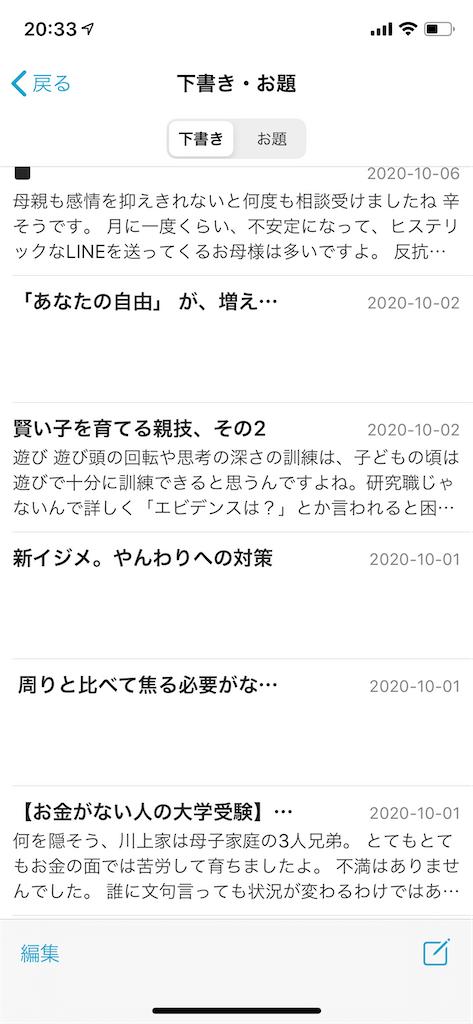 f:id:hirokikawakami:20201016203330p:image