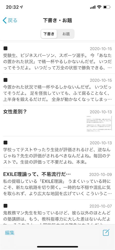 f:id:hirokikawakami:20201016203341p:image