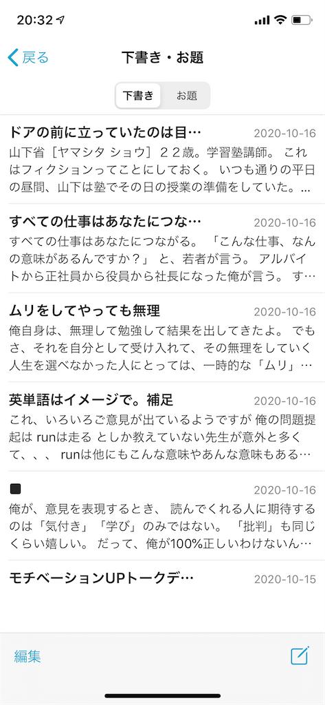 f:id:hirokikawakami:20201016203349p:image