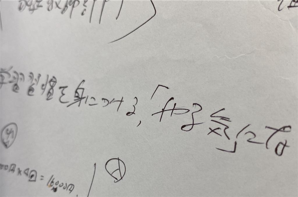 f:id:hirokikawakami:20201021121401j:image