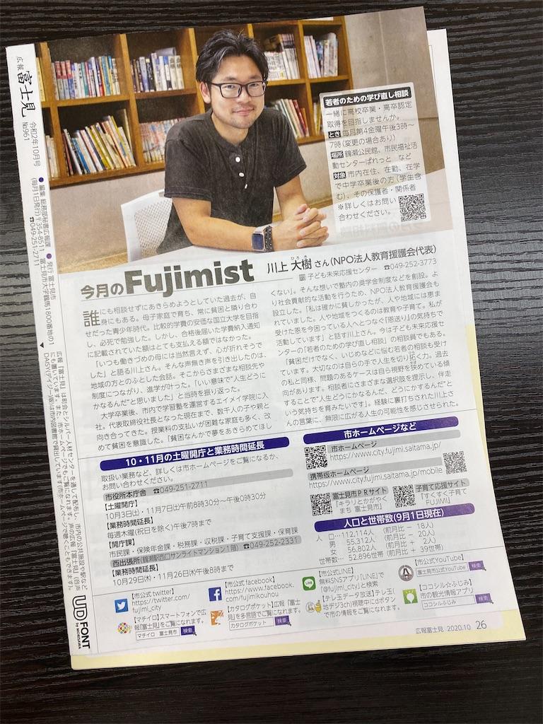 f:id:hirokikawakami:20201023123656j:image