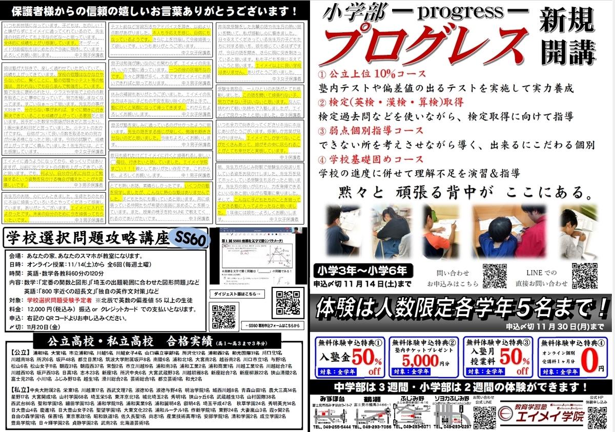 f:id:hirokikawakami:20201030154420j:plain