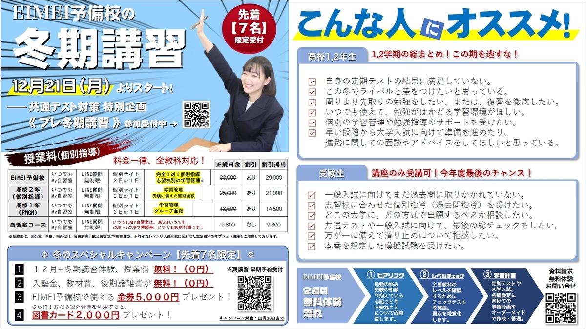 f:id:hirokikawakami:20201030154910j:plain