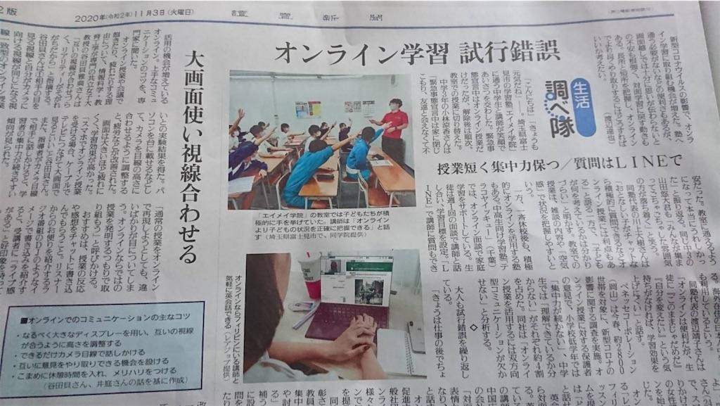 f:id:hirokikawakami:20201103090250j:image