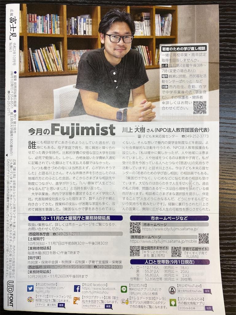 f:id:hirokikawakami:20201126164808j:image