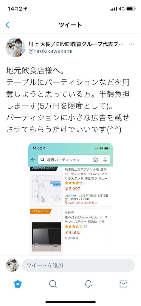 f:id:hirokikawakami:20210108142710p:image
